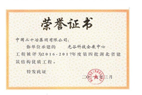 中国二十冶光谷项目获湖北省建筑结构优质奖