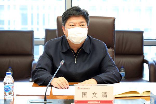 国文清主持召开集团公司防疫生产物资保障专题会